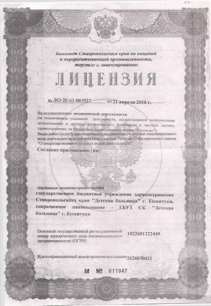 Лицензия на осуществление медицинской деятельности 2016