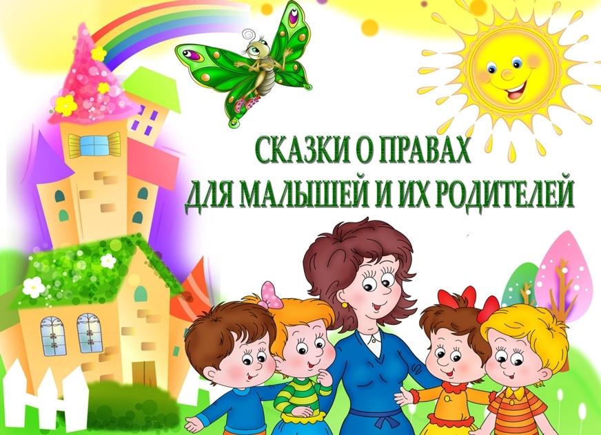 skazki_o_pravah-1