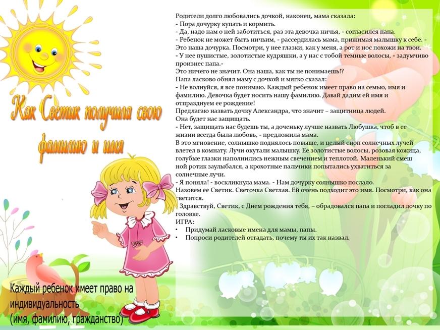 skazki_o_pravah_23_copy