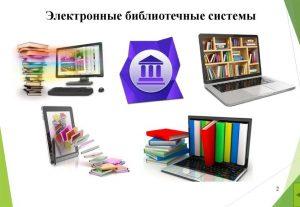 Электронные библиотечные системы и ресурсы