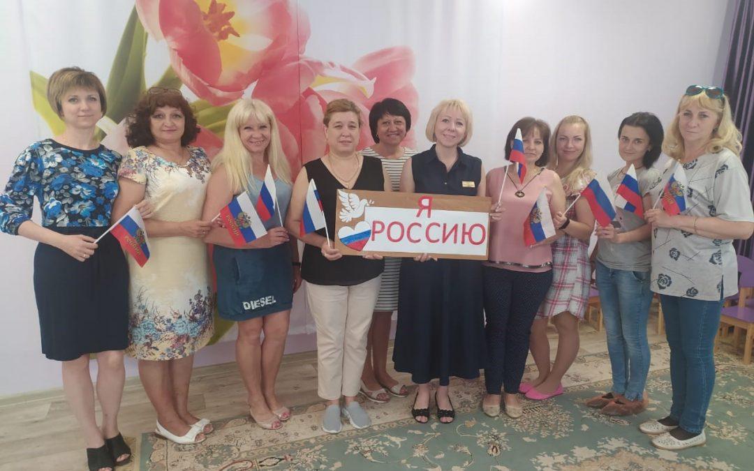 Я люблю Россию 2020 год